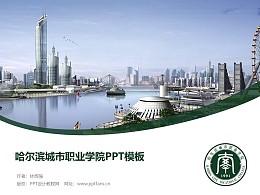 哈尔滨城市职业学院PPT模板下载