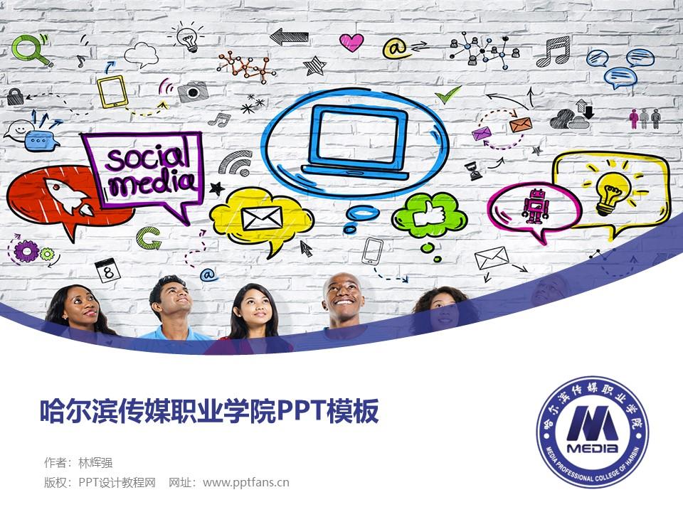 哈尔滨传媒职业学院PPT模板下载_幻灯片预览图1