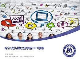 哈尔滨传媒职业学院PPT模板下载