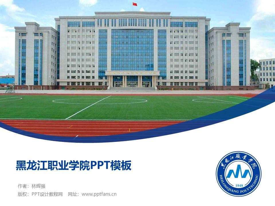 黑龙江职业学院PPT模板下载_幻灯片预览图1