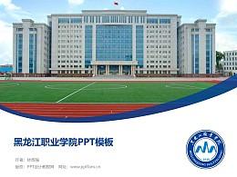 黑龙江职业学院PPT模板下载