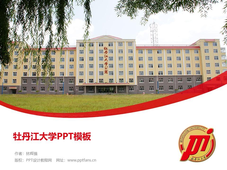 牡丹江大学PPT模板下载_幻灯片预览图1