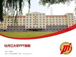 牡丹江大学PPT模板下载