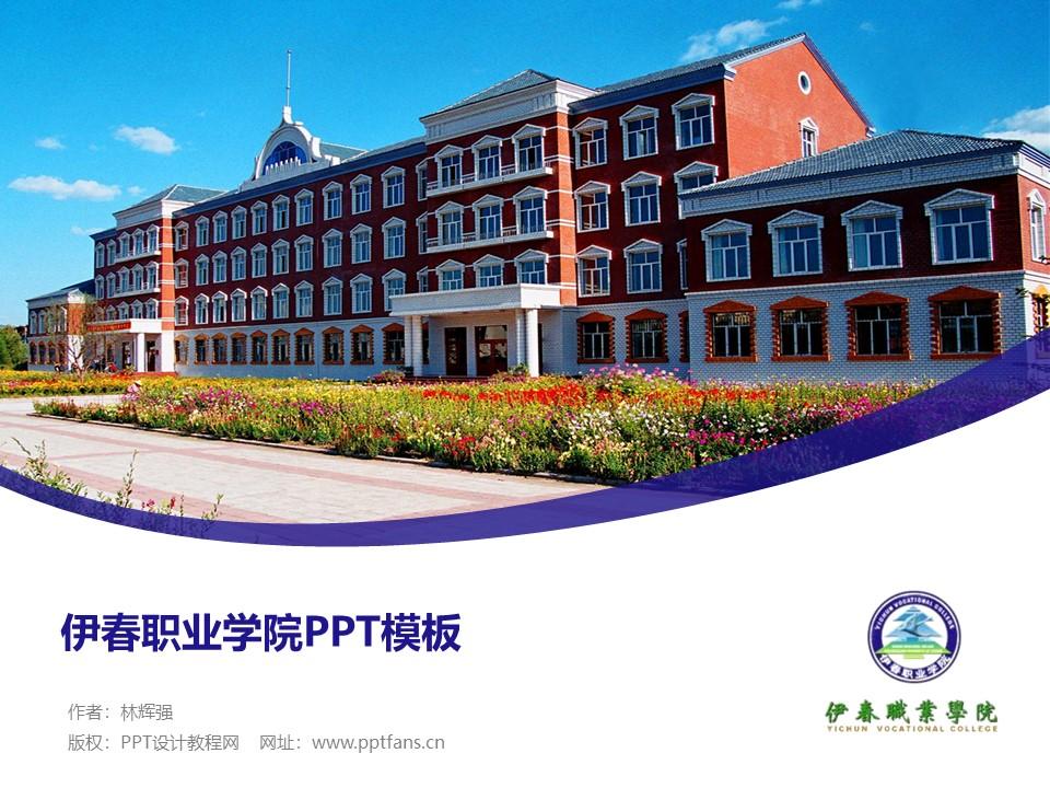 伊春职业学院PPT模板下载_幻灯片预览图1