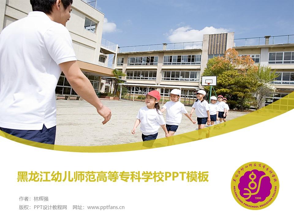 黑龙江幼儿师范高等专科学校PPT模板下载_幻灯片预览图1