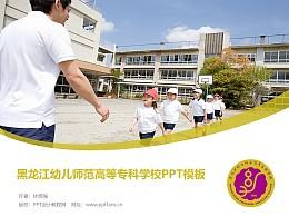 黑龙江幼儿师范高等专科学校PPT模板下载