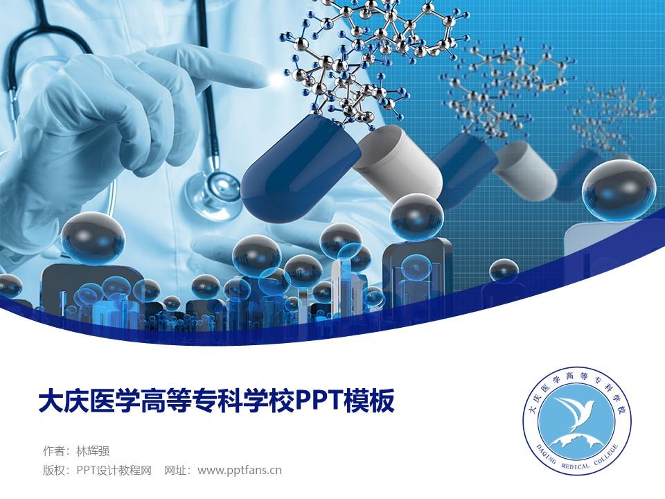大庆医学高等专科学校PPT模板下载_幻灯片预览图1
