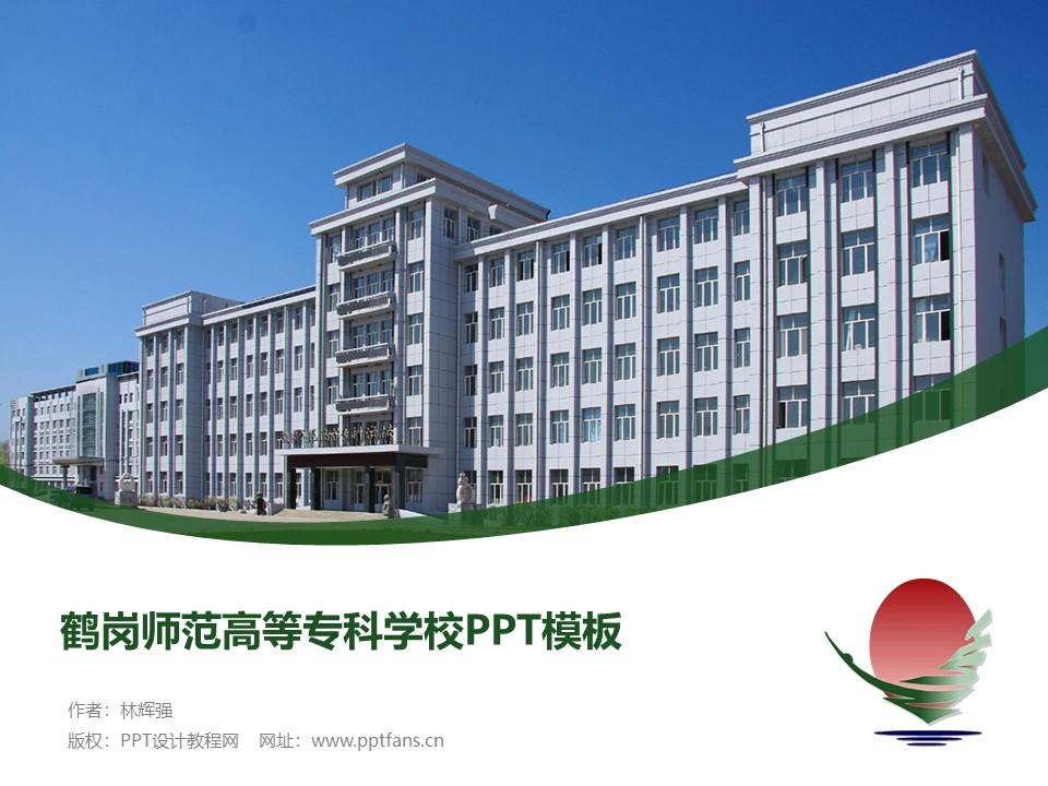 鹤岗师范高等专科学校PPT模板下载_幻灯片预览图1