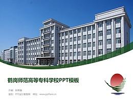 鹤岗师范高等专科学校PPT模板下载
