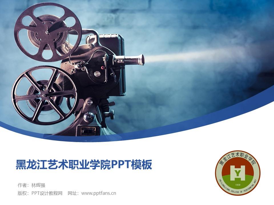 黑龙江艺术职业学院PPT模板下载_幻灯片预览图1