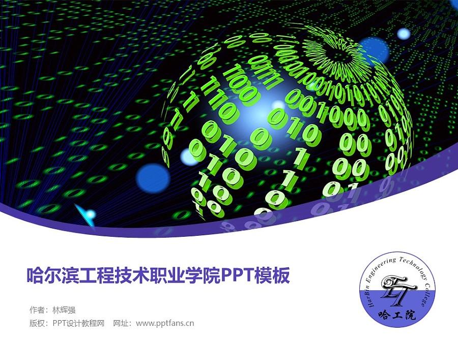 哈尔滨工程技术职业学院PPT模板下载_幻灯片预览图1
