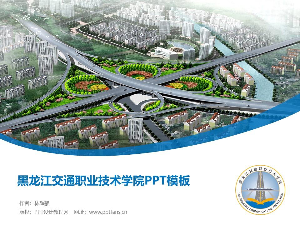 黑龙江交通职业技术学院PPT模板下载_幻灯片预览图1