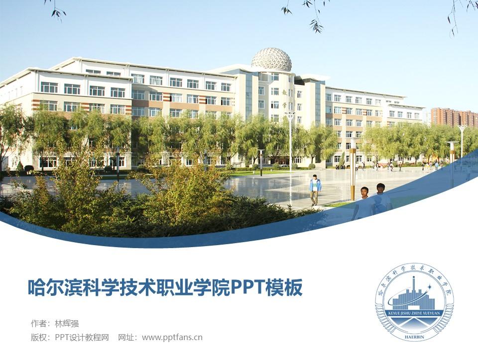 哈尔滨科学技术职业学院PPT模板下载_幻灯片预览图1