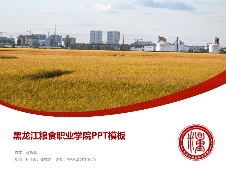 黑龙江粮食职业学院PPT模板下载_幻灯片预览图1