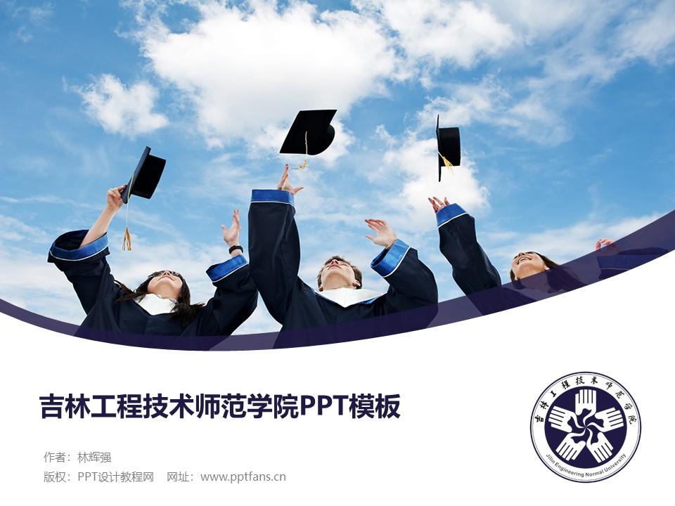 吉林工程技术师范学院PPT模板_幻灯片预览图1