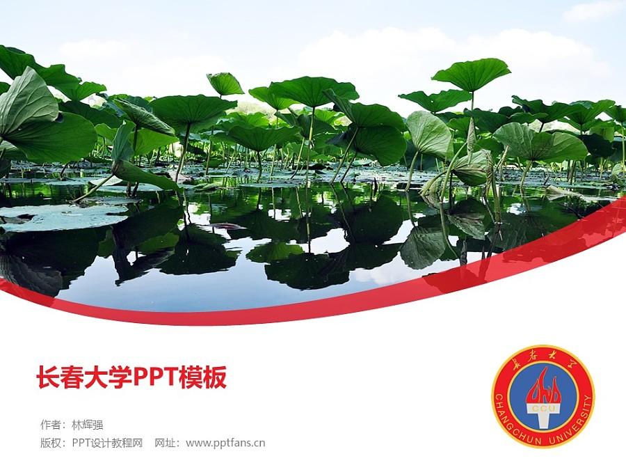 长春大学PPT模板_幻灯片预览图1