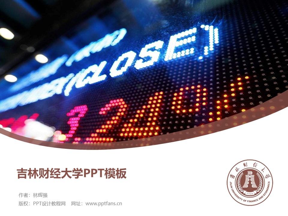 吉林财经大学PPT模板_幻灯片预览图1