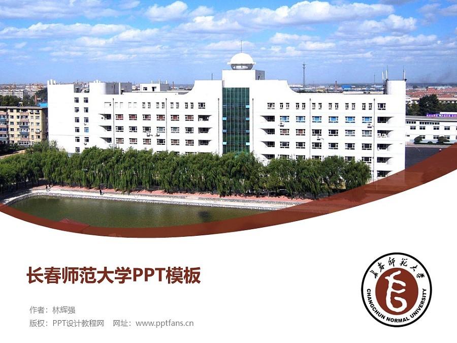 长春师范大学PPT模板_幻灯片预览图1