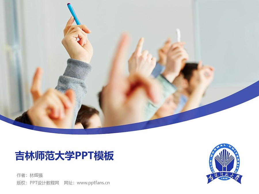 吉林师范大学PPT模板_幻灯片预览图1