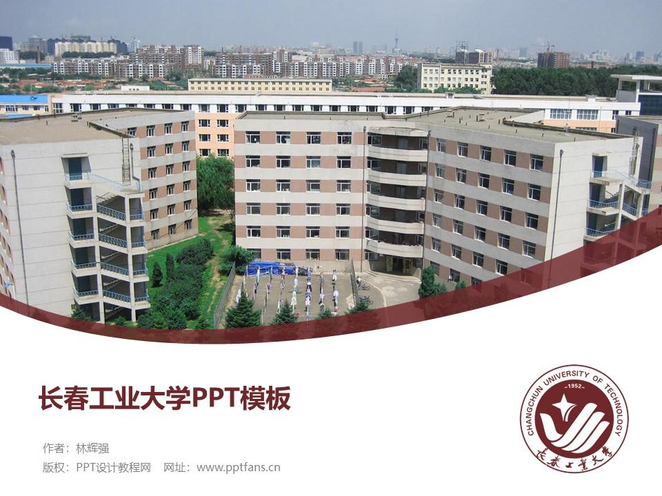长春工业大学PPT模板_幻灯片预览图1