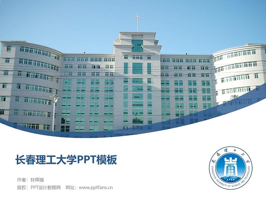 长春理工大学PPT模板_幻灯片预览图1