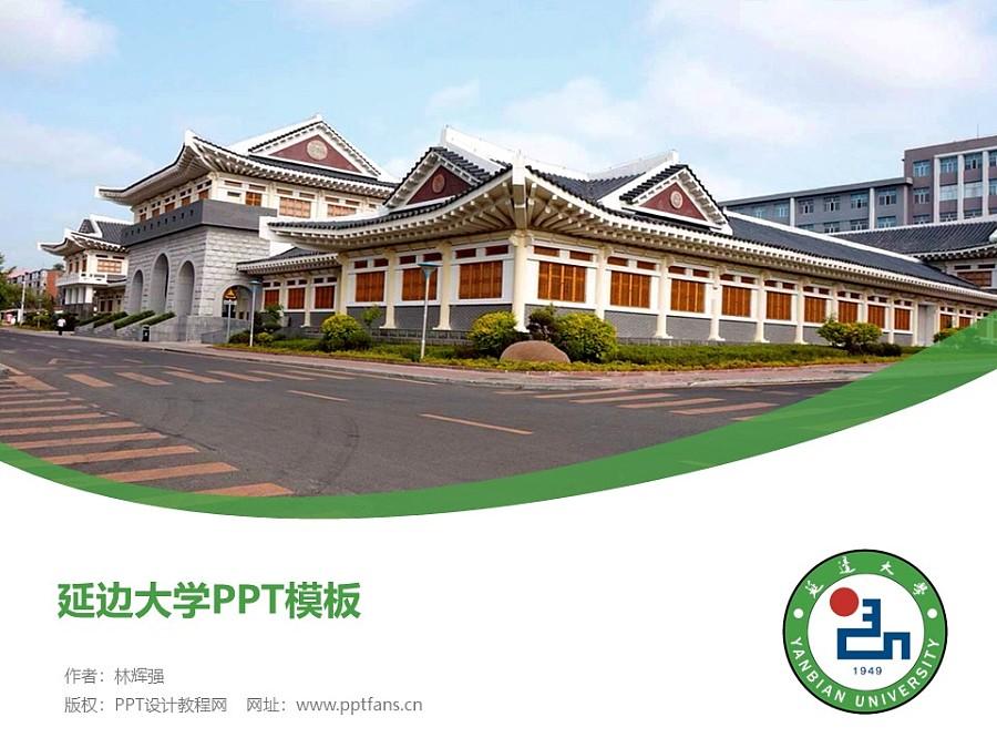 延边大学PPT模板_幻灯片预览图1