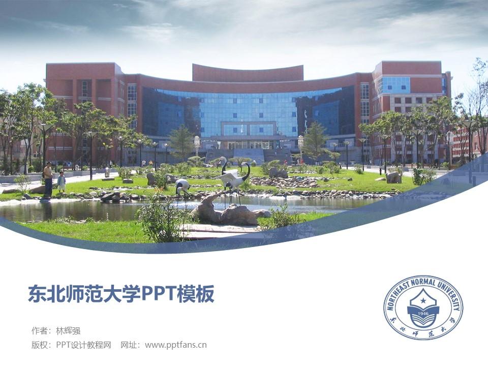 东北师范大学PPT模板_幻灯片预览图1