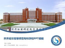 齐齐哈尔高等师范专科学校PPT模板下载