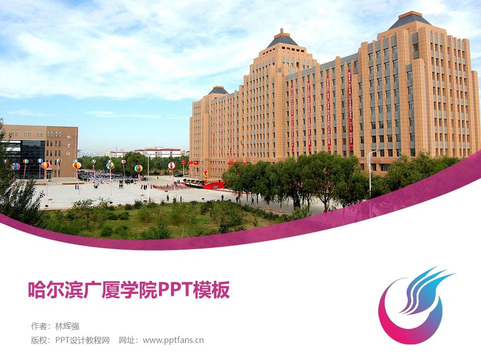 哈尔滨广厦学院PPT模板下载_幻灯片预览图1