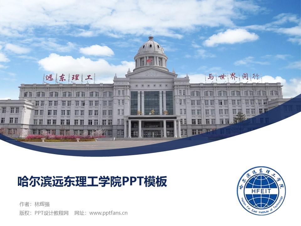 哈尔滨远东理工学院PPT模板下载_幻灯片预览图1