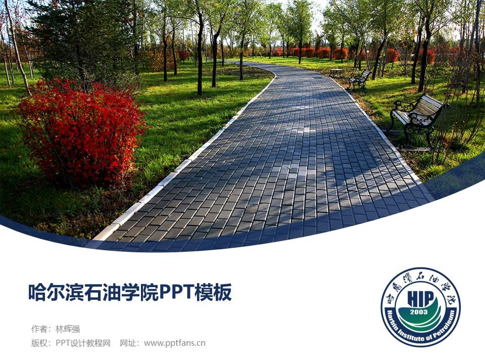 哈尔滨石油学院PPT模板下载_幻灯片预览图1