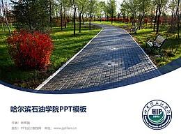 哈尔滨石油学院PPT模板下载