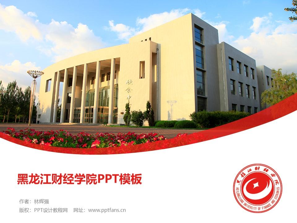 黑龙江财经学院PPT模板下载_幻灯片预览图1