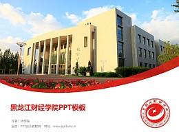 黑龙江财经学院PPT模板下载