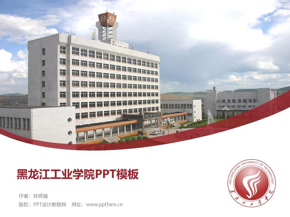 黑龙江工业学院PPT模板下载_幻灯片预览图1