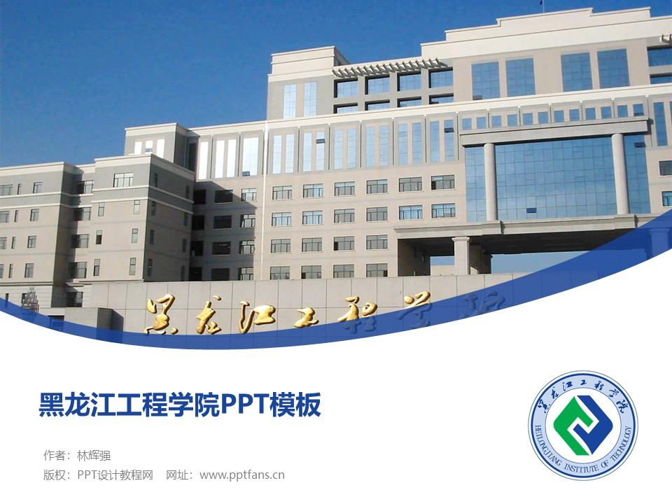 黑龙江工程学院PPT模板下载_幻灯片预览图1