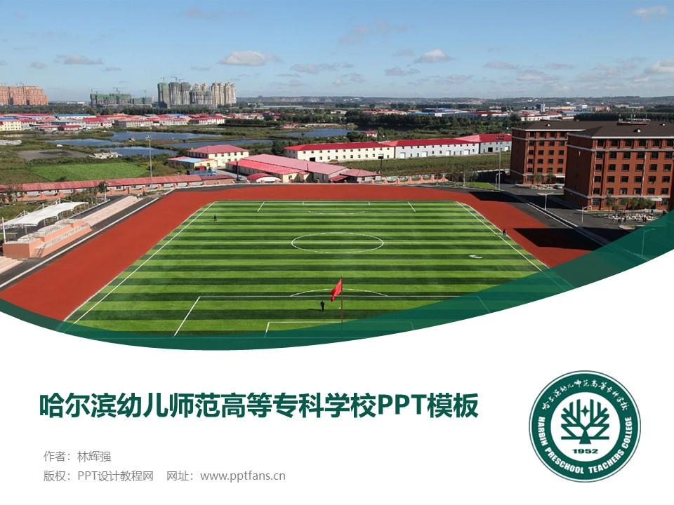 哈尔滨幼儿师范高等专科学校PPT模板下载_幻灯片预览图1