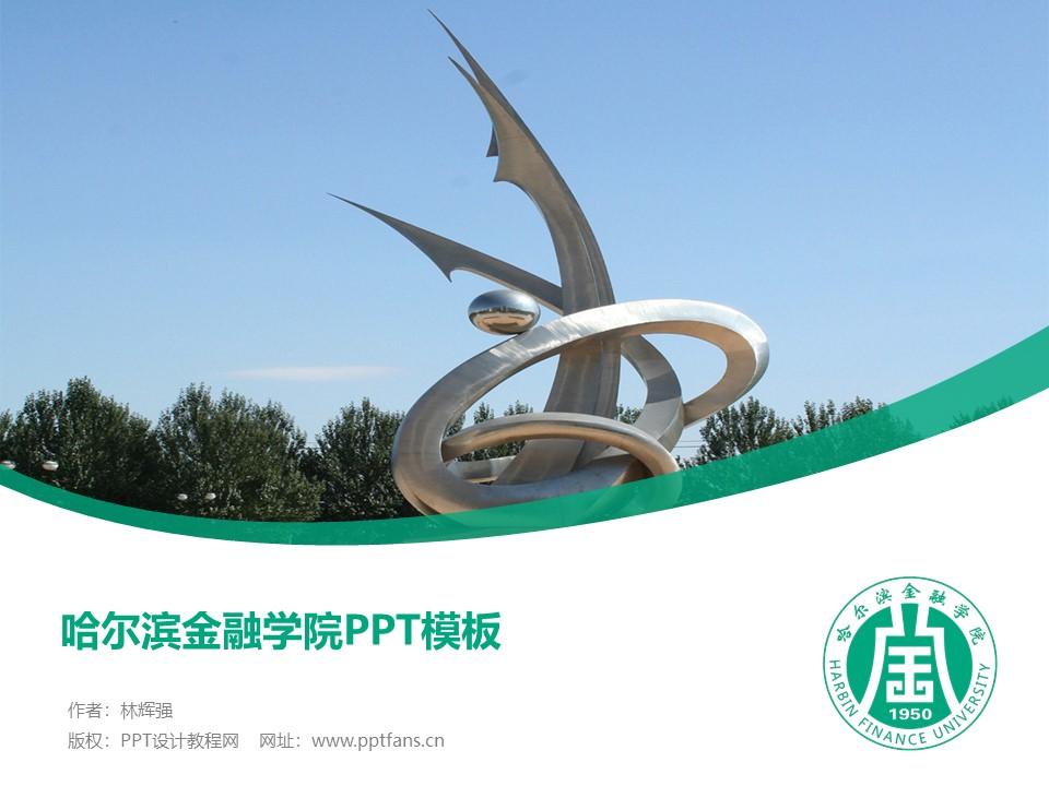 哈尔滨金融学院PPT模板下载_幻灯片预览图1