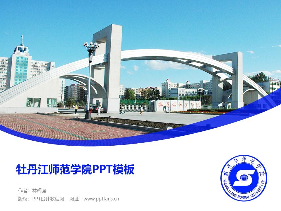 牡丹江师范学院PPT模板下载_幻灯片预览图1