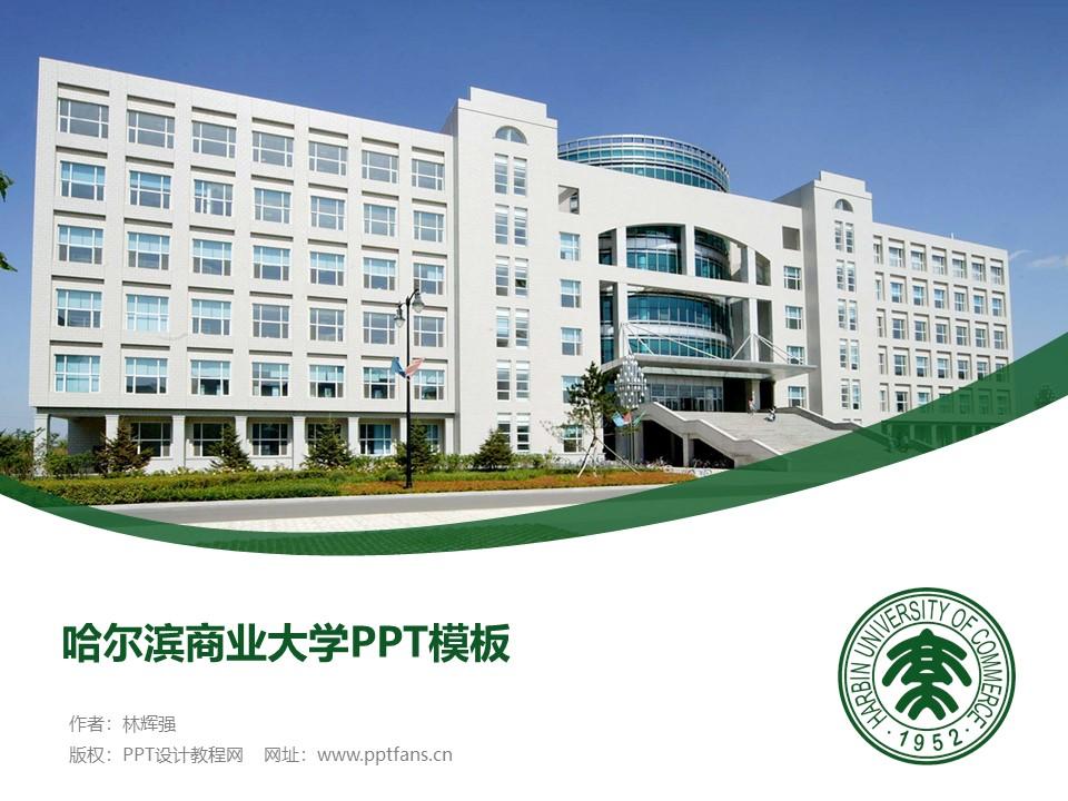 哈尔滨商业大学PPT模板下载_幻灯片预览图1