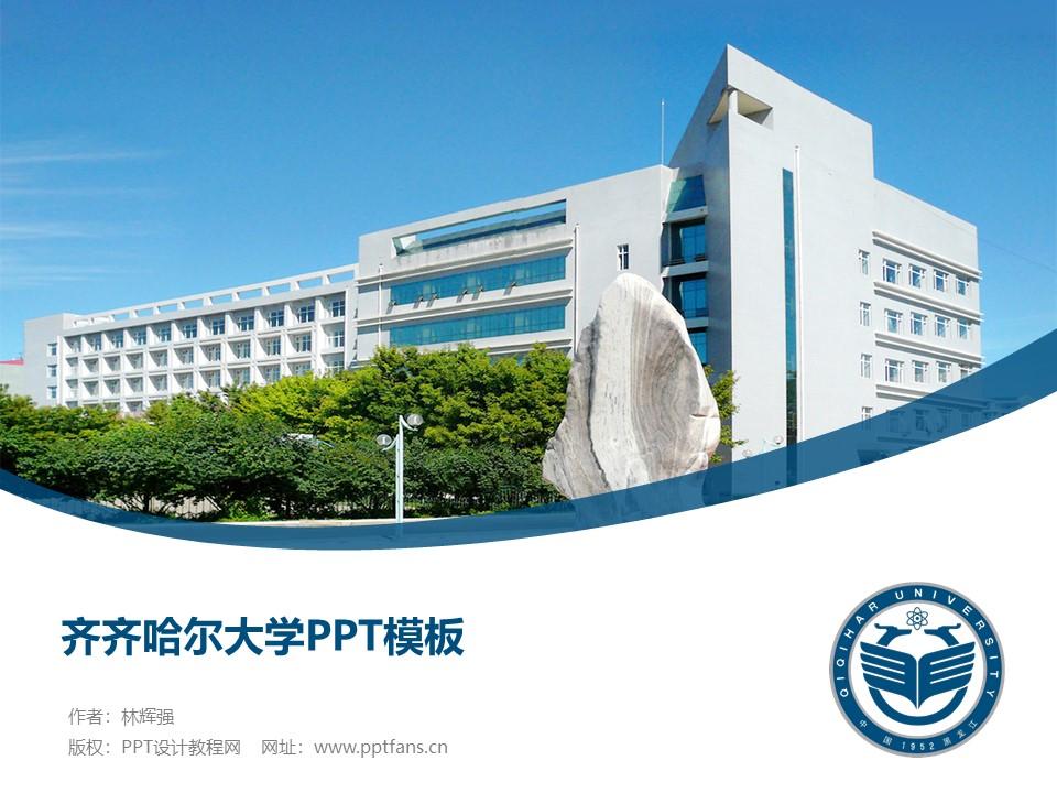 齐齐哈尔大学PPT模板下载_幻灯片预览图1