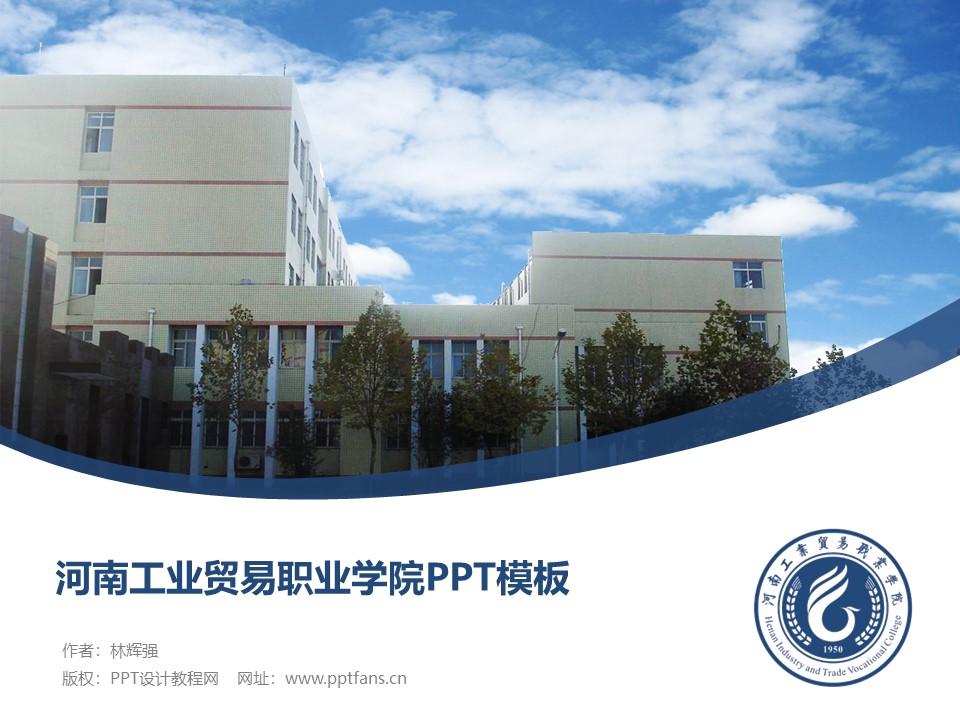 河南工业贸易职业学院PPT模板下载_幻灯片预览图1