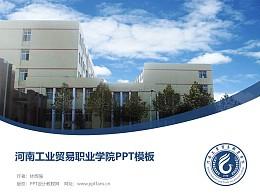 河南工业贸易职业学院PPT模板下载