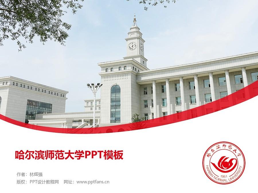 哈尔滨师范大学PPT模板下载_幻灯片预览图1