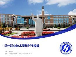 鄭州職業技術學院PPT模板下載