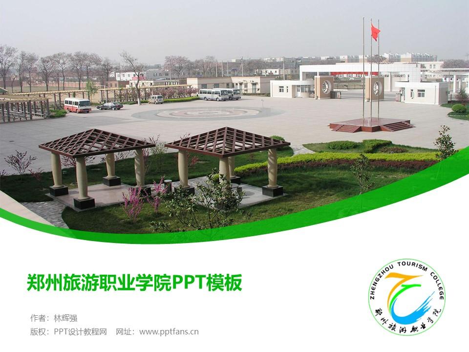 郑州旅游职业学院PPT模板下载_幻灯片预览图1