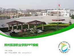 鄭州旅游職業學院PPT模板下載