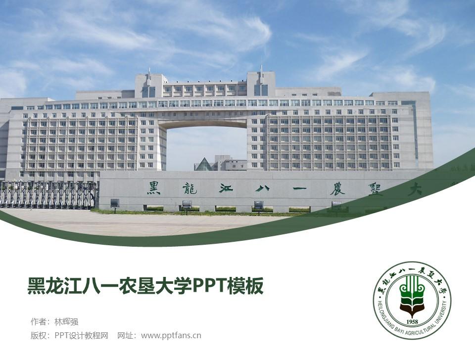 黑龙江八一农垦大学PPT模板下载_幻灯片预览图1