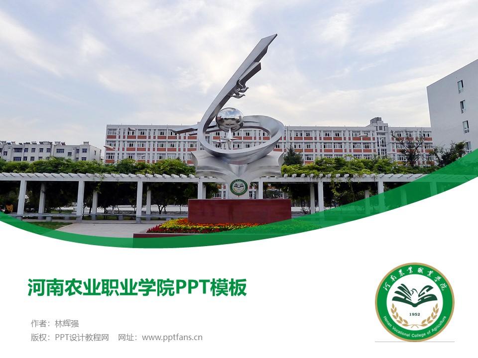 河南农业职业学院PPT模板下载_幻灯片预览图1