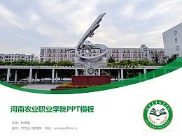 河南農業職業學院PPT模板下載
